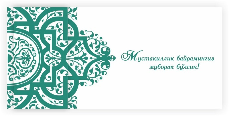 открытка к дню независимости узбекистана данной статье