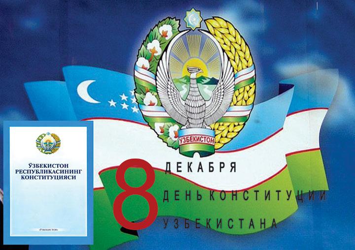 Картинки на день конституции узбекистана
